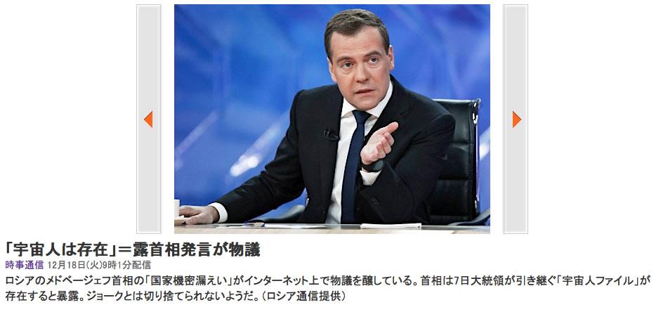 ロシア首相 「宇宙人は存在する」 ( 天文学 ) - …