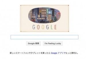 Google_logo_2013xmas