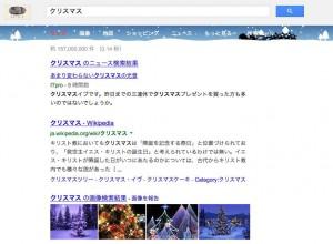 Google_logo_2013xmas_search