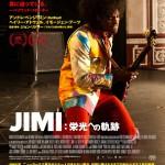 JIMI : 栄光の軌跡