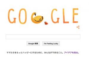 Googleの母の日トップ